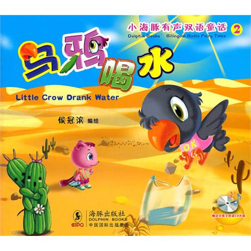 Dolphin Books'' Bilingual Audio Fairy Tales: Little (Dolphin Books'' Bilingual Audio Fairy Tales: Little Crow Drank Water (Chinese-English edition with Pi)