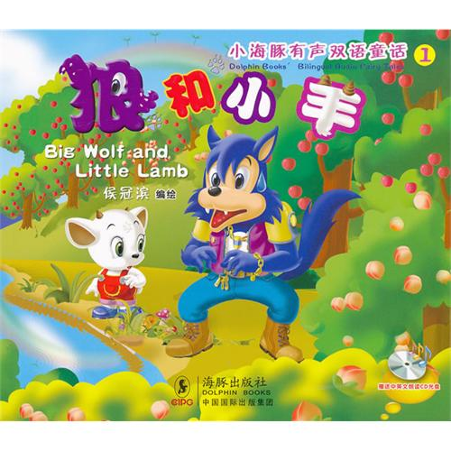 Dolphin Books'' Bilingual Audio Fairy Tales: Big Wo (Dolphin Books'' Bilingual Audio Fairy Tales: Little Crow Drank Water (with 1CD))
