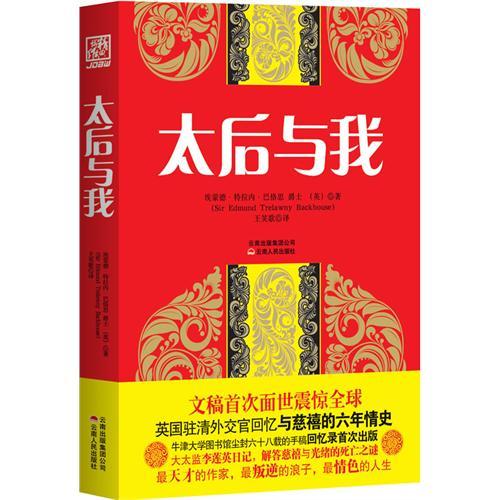 太后与我 (Simplified Chinese Character Version) (太后与我)