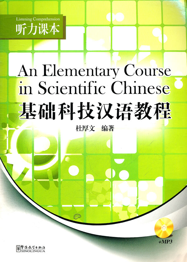 An Elementary Course in Scientific Chinese: Listen (An Elementary Course in Scientific Chinese: Listening Comprehension (with MP3 CD))