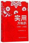 实用万年历(1901-2100) (实用万年历(1901-2100))