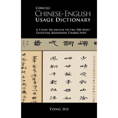 Concise Chinese-English Usage Dictionary (Concise Chinese-English Usage Dictionary)