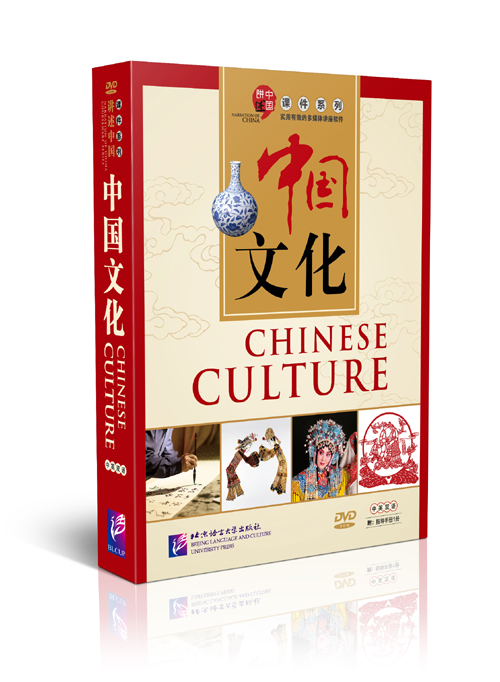 Chinese Culture (Chinese Sketches Courseware Serie (Chinese Culture (Chinese Sketches Courseware Series