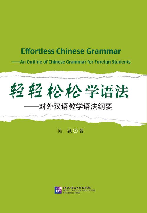 Effortless Chinese Grammar (Effortless Chinese Grammar)