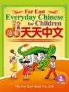 Far East Everyday Chinese For Children CD-ROM 1 (Far East Everyday Chinese For Children CD-ROM 1)