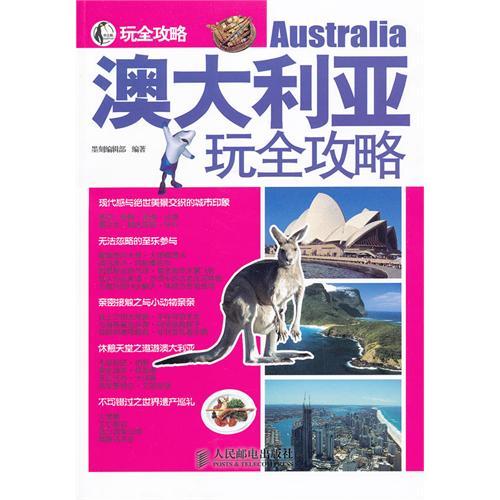 澳大利亚玩全攻略 (开始在澳大利亚自助旅行)