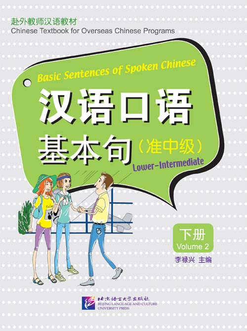 Basic Sentences of Spoken Chinese (Lower-Intermedi (Basic Sentences of Spoken Chinese (Lower-Intermediate) Vol. 2 (with CD))