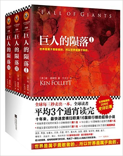 Fall of Giants 巨人的陨落 (Set of 3) (Fall of Giants 巨人的陨落 (Set of 3))