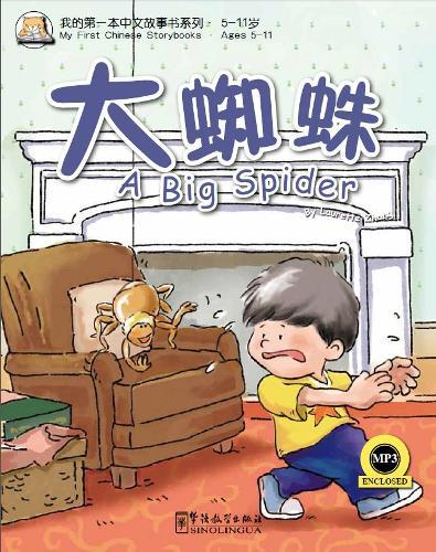 My First Chinese Storybooks: A Big Spider (with MP (A Big Spider (with MP3 CD))