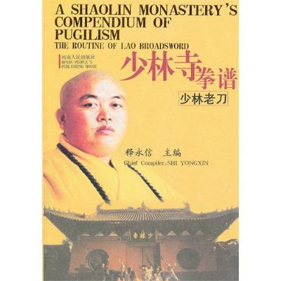 A Shaolin Monastery''s Compendium of Pugilism: The  (A Shaolin Monastery''s Compendium of Pugilism: The Routine of Lao Broadsword)