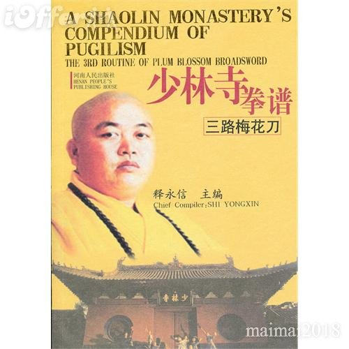A Shaolin Monastery''s Compendium of Pugilism: The  (A Shaolin Monastery''s Compendium of Pugilism: The 3rd Routine of Plum Blossom Broadsword)