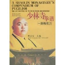 A Shaolin Monastery''s Compendium of Pugilism: The  (A Shaolin Monastery''s Compendium of Pugilism: The 1st Routine of Plum Blossom Broadsword)