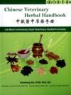 Chinese Veterinary Herbal Handbook: (Chinese Veterinary Herbal Handbook)