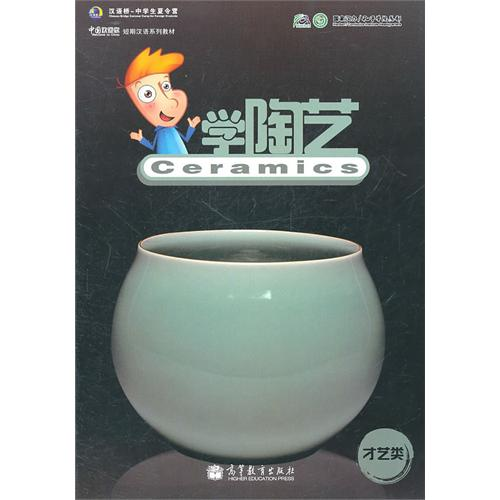 Ceramics (Chinese- English) (Ceramics (Chinese- English))