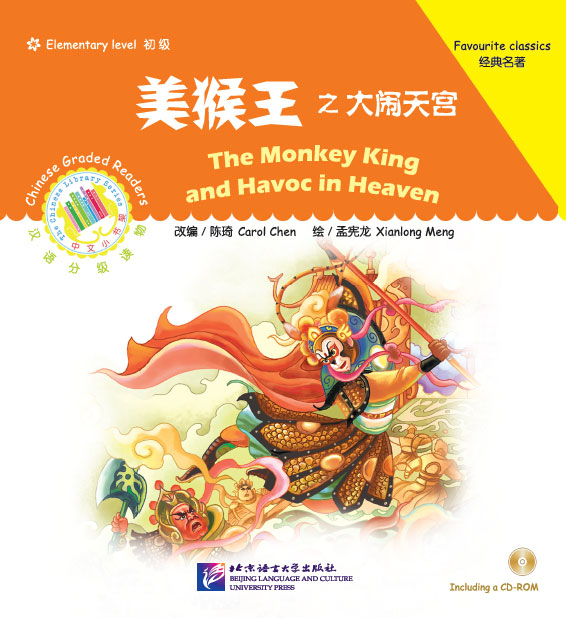 Chinese Graded Readers: The Monkey King and Havoc  (The Monkey King and Havoc in Heaven)
