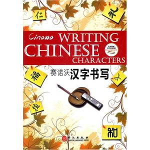 Cinowo Writing Chinese Characters (book + CD-Rom) (Cinowo Writing Chinese Characters (book + CD-Rom))