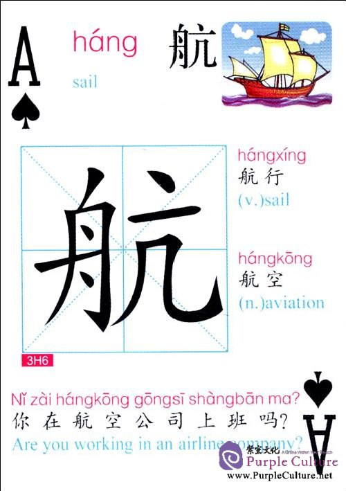 Cinowo Cards of Chinese Characters (Cards + CD-Rom (Cinowo Cards of Chinese Characters (Cards + CD-Rom))