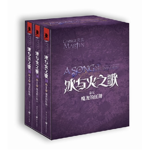 A Song of Ice and Fire 5:  A Dance with Dragons 冰与 (A Song of Ice and Fire 5:  A Dance with Dragons 冰与火之歌卷五:魔龙的狂舞 (Set of 3))