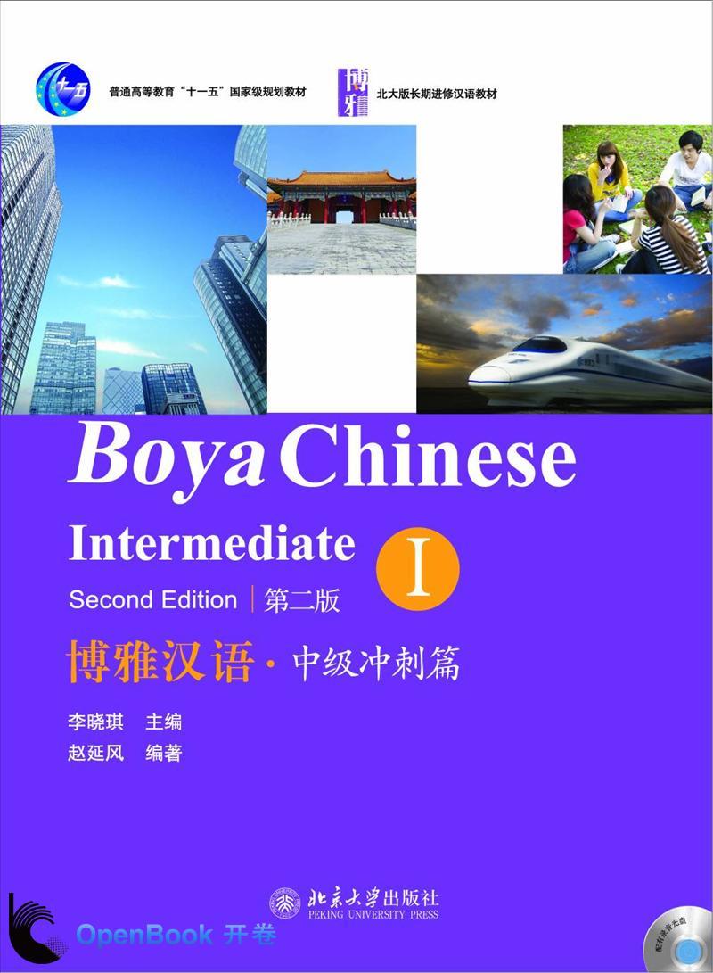 Boya Chinese: Intermediate Spurt 1/Zhongji Chongci (Boya Chinese: Intermediate Spurt 1/Zhongji Chongcipian 1 (with CD/ 2nd Edition))