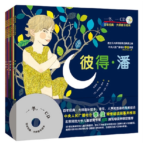 百年经典·大师音乐绘本 (7 Books + 7 CDs) (百年经典·大师音乐绘本)