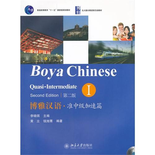 Boya Chinese: Quasi-Intermediate Speed-Up 1/Zhunzh (Boya Chinese: Semi-Intermediate Speed-Up 1/Zhunzhongji Jiasupian 1 (2nd Edition))