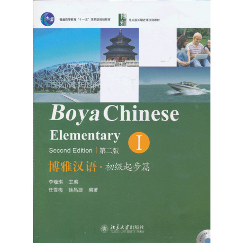 Boya Chinese: Elementary Start 1 (with  MP3 X 1) / (Boya Chinese: Elementary Start 1 (with audio CDs x 3) /Chuji Qibupian 1 (2nd Edition))