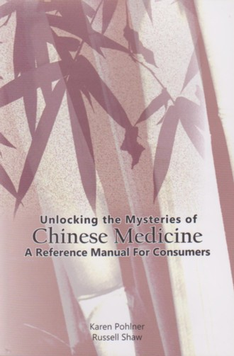 Unlocking the Mysteries of Chinese Medicine: A Ref (Unlocking the Mysteries of Chinese Medicine:)