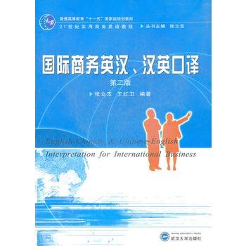 English - Chinese & Chinese - English Interpretati (International Business Chinese 品详情