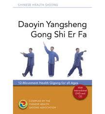 Daoyin Yangsheng Gong Shi Er Fa (Daoyin Yangsheng Gong Shi Er Fa)