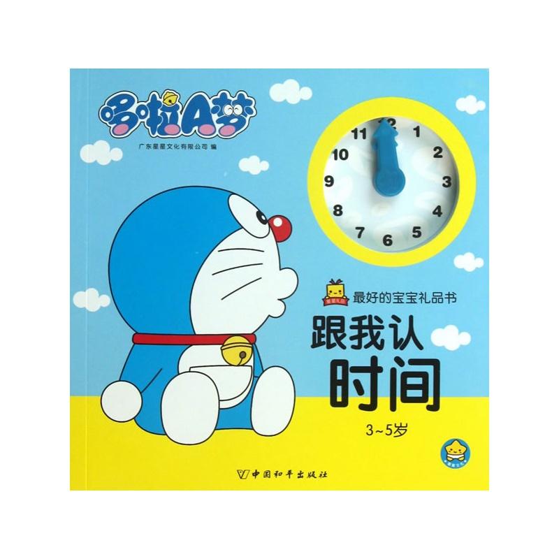 哆啦A梦最好的宝宝礼品书·跟我认时间 (幼儿智力训练--认时间)
