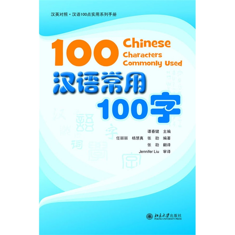100 Chinese Characters Commonly Used (100 Chinese Characters Commonly Used)
