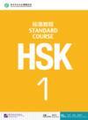 HSK Standard Course 1 (HSK Standard Course 1)