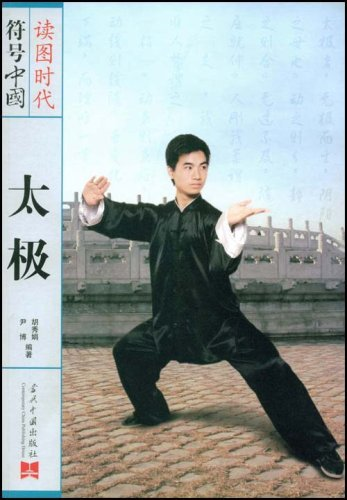 Tai Chi 太极 (Traditional Chinese Medicine 中医)