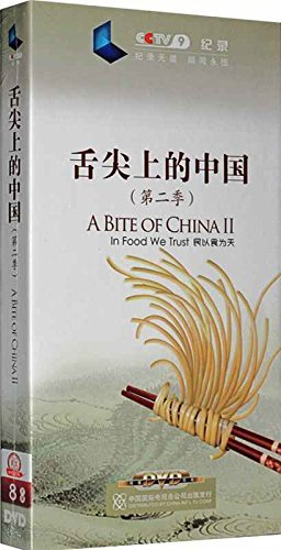 A Bite of China 2: In Food We Trust  舌尖上的中國 2 (Set (A Bite of China 2: In Food We Trust  舌尖上的中國 2 (Set of 8 DVDs)