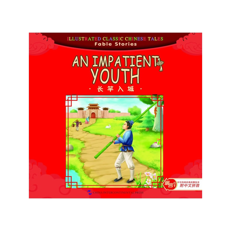 An Impatient Youth  长竿入城 (Eng-Chi-Pinyin) (The Frog in the Well