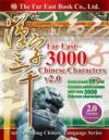 Far East 3000 Chinese Characters CD-Rom - (Firm Sa (Far East Chinese Pronunciation CD-Rom)