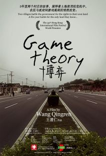 Game theory 博弈 DVD (Game theory 博弈   DVD)