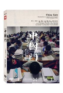 China Gate: Examination is a Gateway into the Hear (中国门 China Gate DVD)