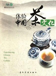 体验中国茶文化  Experiencing Chinese Tea Culture (Interesting Facts about Chinese Tea Culture (Chinese edition))
