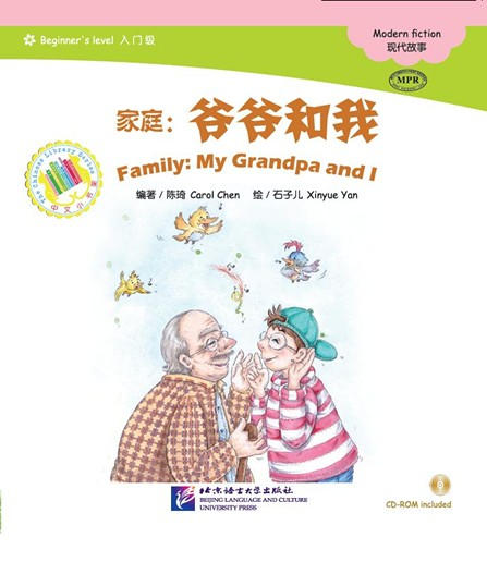 Chinese Graded Readers: Family - My Grandpa and I  (Chinese Graded Readers: Family - Myself (Beginner''s Level))