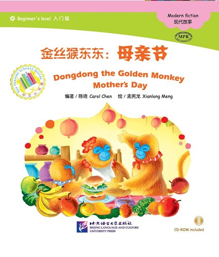 Chinese Graded Readers: Dongdong the Golden Monkey (Chinese Graded Readers: Dongdong the Golden Monkey - Mother's Day (Beginner''s Level))