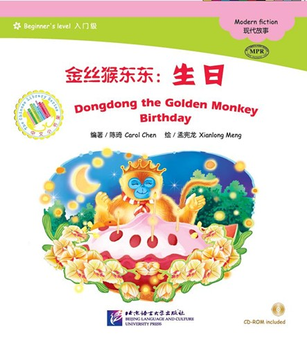 Chinese Graded Readers: Dongdong the Golden Monkey (Chinese Graded Readers: Dongdong the Golden Monkey - Birthday (Beginner''s Level))