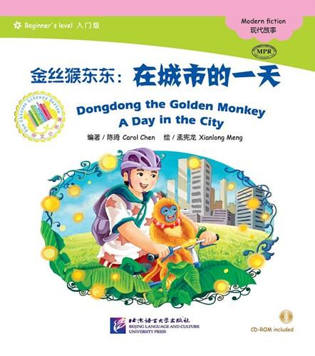 Chinese Graded Readers: Dongdong the Golden Monkey (Chinese Graded Readers: Dongdong the Golden Monkey - Birthday (Beginner''s Level))