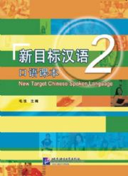 New Target Chinese Spoken Language 2 (with 1 CD) (New Target Chinese Spoken Language 1 新目标汉语 口语课本1(with 1 CD))