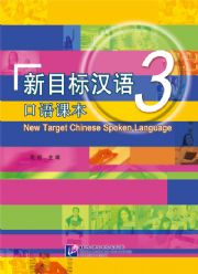 New Target Chinese Spoken Language 3 (with 1 CD) (New Target Chinese Spoken Language 1 新目标汉语 口语课本 2(with 1 CD))