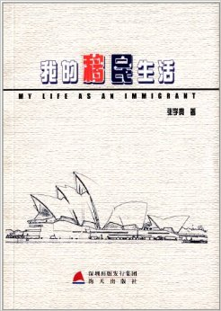 My Life as an Immigrant 我的移民生活 (My Life as an Immigrant 我的移民生活)