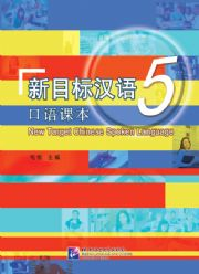New Target Chinese Spoken Language 5 (With 1 CD) (New Target Chinese Spoken Language 5 (With 1 CD))
