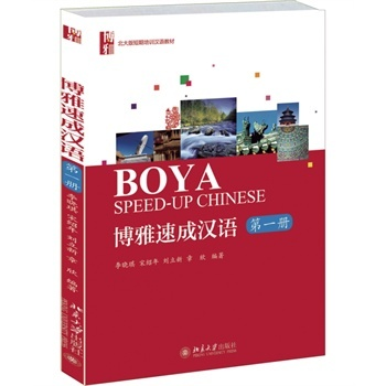 Boya Speed-Up Chinese 1 (Boya Chinese: Quasi-Intermediate Speed-Up 1/Zhunzhongji Jiasupian 1 (2nd Edition))