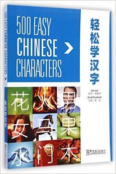 500 Easy Chinese Characters (500 Easy Chinese Characters)
