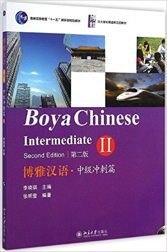 Boya Chinese: Intermediate Spurt 2/Zhongji Chongci (Boya Chinese: Intermediate Spurt 2/Zhongji Chongcipian 2 (Book + 2 audio CDs))